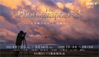 the photographers 3